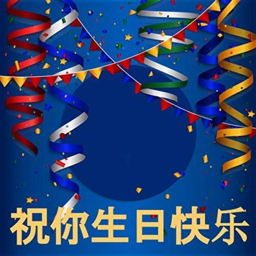 祝你生日快乐 & 祝你生日快樂