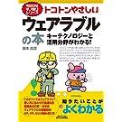今日からモノ知りシリーズ トコトンやさしいウェアラブルの本 キーテクノロジーと活用分野がわかる! (B&Tブックス 今日からモノ知りシリーズ)