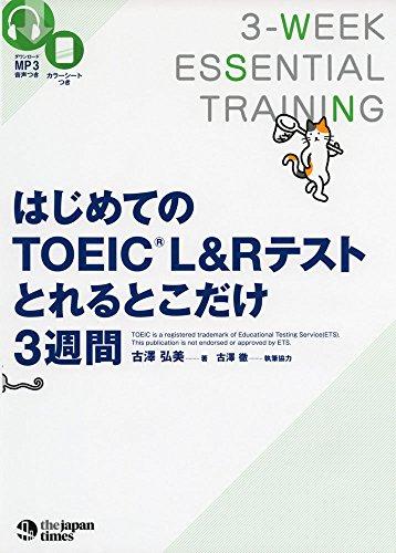 ジャパンタイムズ『はじめてのTOEIC L&Rテスト とれるとこだけ3週間』