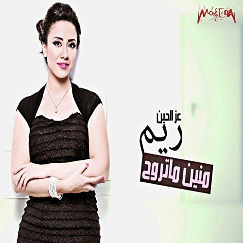 Reem Ezz El Deen