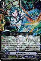 カードファイト!! ヴァンガードG クランブースター 第2弾 / G-CB02 / 011蒼嵐の盾 ホメロス RR