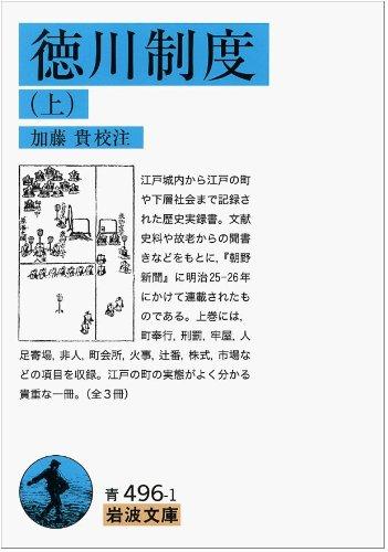 徳川制度(上) (岩波文庫)