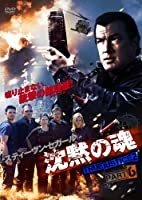 沈黙の魂 TRUE JUSTICE2 PART6 [DVD]