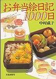 お弁当絵日記1000日