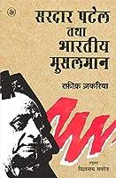 Sardar Patel Aur Bhartiya Musalman