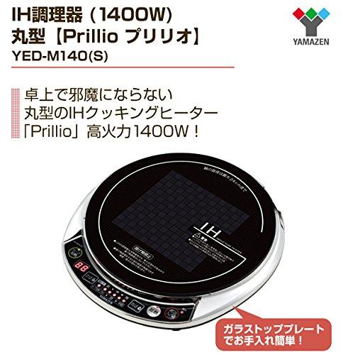 山善『IH調理器プリリオ/Prillio(YED-M140)』