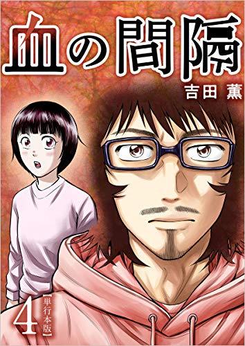 血の間隔 4巻 (まんが王国コミックス)