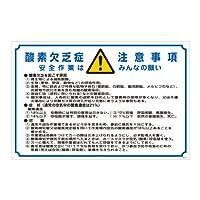 緑十字 酸欠注意事項標識 酸-201 酸素欠乏症注意事項 031201