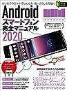Androidスマートフォン完全マニュアル2020 最新情報対応版