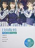 日向坂46 FOCUS! Vol.2 ー 加藤史帆 渡邉 美穂 佐々木美玲 潮 紗理菜