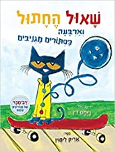 Pete the Cat and His Four Groovy Buttons- Hebrew Book for Kids