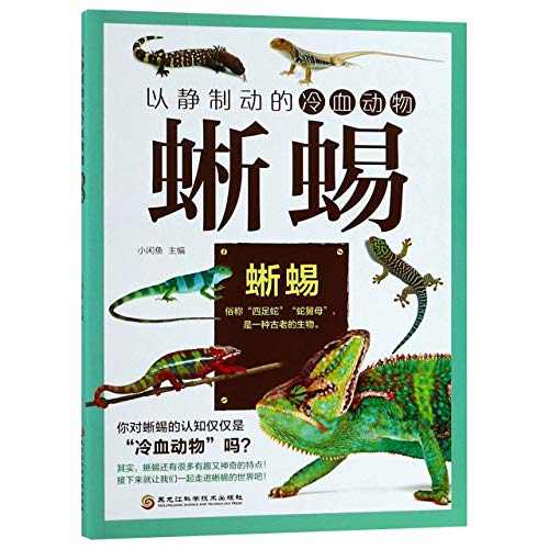 The Poikilotherm: The Lizard (Chinese Edition)