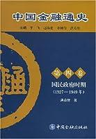 中国金融通史(第4卷):国民政府时期(1927-1949年)