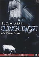 オリヴァー・ツイスト [DVD]