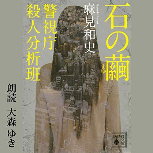 『石の繭 警視庁殺人分析班』のカバーアート