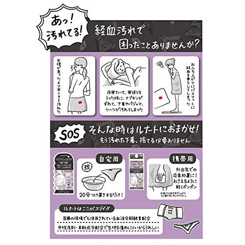 リベルタ Lunart デリケート汚れ用 つけおき洗剤 携帯用 1パック 5包 リベルタ