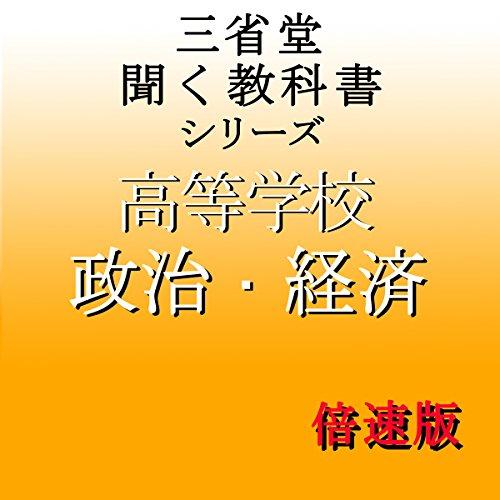 『三省堂 政治経済(倍速版)』のカバーアート