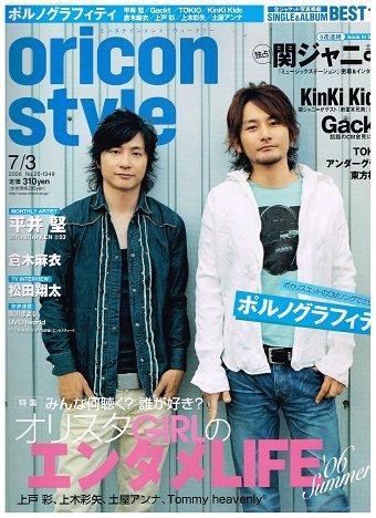 Oricon style/オリコンスタイル 2006年7月3日号/ポルノグラフィティ