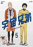宇宙兄弟 5[DVD]