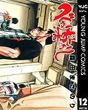 べしゃり暮らし 12 (ヤングジャンプコミックスDIGITAL)