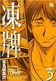 凍牌 3 (ヤングチャンピオンコミックス)