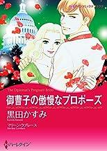 御曹子の傲慢なプロポーズ ハーレクインコミックス