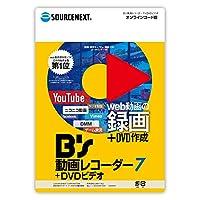 B's 動画レコーダー 7+DVDビデオ オンラインコード版
