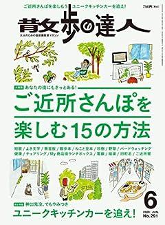 散歩の達人 2020年6月号 [雑誌]