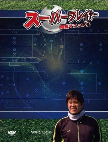 サッカースーパープレイヤー育成DVD Jリーグ優勝監督経験を持つ早野宏史が試合の中で最大限に力を発揮する...