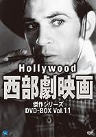 ハリウッド西部劇映画傑作シリーズ DVD-BOX Vol.11