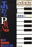 ジャズ・ピアノ―ベスト・レコード・コレクション (新潮文庫)