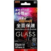 iPhoneXS (5.8インチ) iPhoneX 専用 液晶保護ガラスフィルム 3D 9H 全面保護 光沢 ブラック/ブラック RT-P20RFG/CB