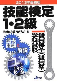 技能検定1・2級機械保全(機械系)学科試験過去問題と解説〈2013年受検版〉