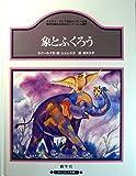 象とふくろう (かたつむり文庫)