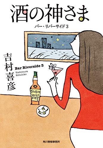 酒の神さま バー・リバーサイド3 (ハルキ文庫)