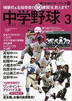 中学野球 3―強豪校&名指導者の(秘)練習法、教えます! (B・B MOOK 735 スポーツシリーズ NO. 606 強くなるド)