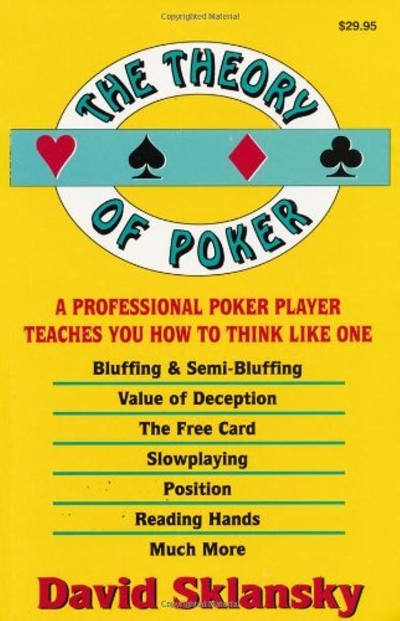 狼ジェット貸し手The Theory of Poker:  A Professional Poker Player Teaches You How To Think Like One (English Edition)