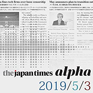 『The Japan Times Alpha 5月3日号』のカバーアート