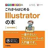 デザインの学校 これからはじめる Illustratorの本 [2020年最新版]