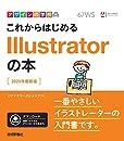 デザインの学校 これからはじめる Illustratorの本  2020年最新版
