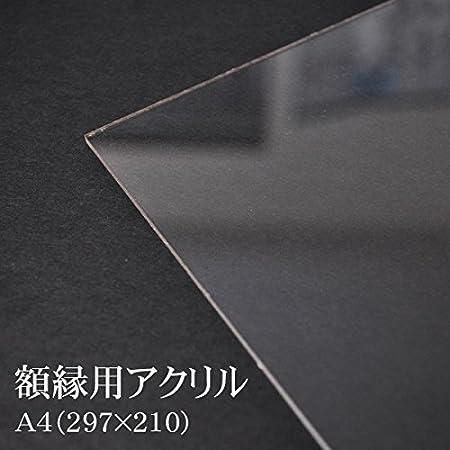 額縁用アクリル板 A4(297×210mm)専用 ※厚さ1.8ミリ