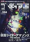 フィギュア王№244 (ワールドムック№1175)