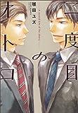 二度目のオトコ (B`s-LOVEY COMICS)