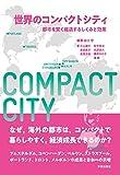 世界のコンパクトシティ:  都市を賢く縮退するしくみと効果