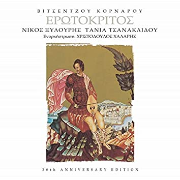 Erotokritos (30th Anniversary Edition)
