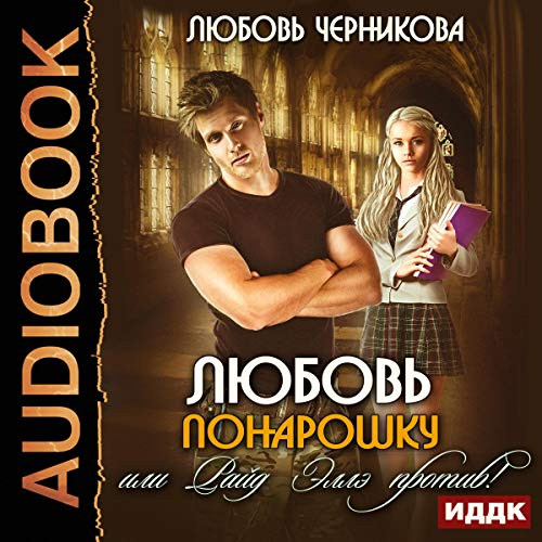 Love Make-Believe, or Ryde Elle Against! (Russian Edition) audiobook cover art
