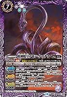 バトルスピリッツ BS48-031 原初蛇皇アモン・ケマテラ (M マスターレア) 超煌臨編第1弾