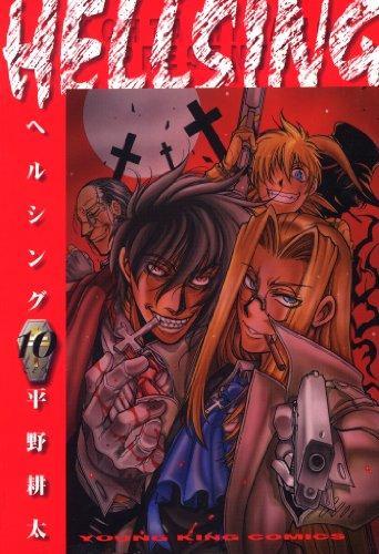 HELLSING(10) (ヤングキングコミックス) - 平野耕太