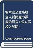栃木県公立高校 全入試問題の徹底的研究 (公立高校入試問題集シリーズ)