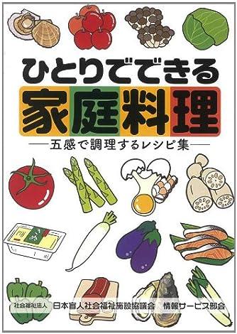 ひとりでできる家庭料理 ―五感で調理するレシピ集―